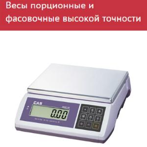 весы порционные фасовочные купить
