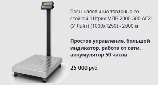 весы 2000 кг