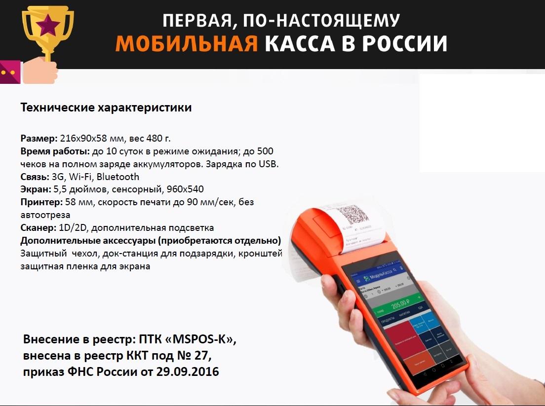Характеристики мобильной кассы МС-ПОС