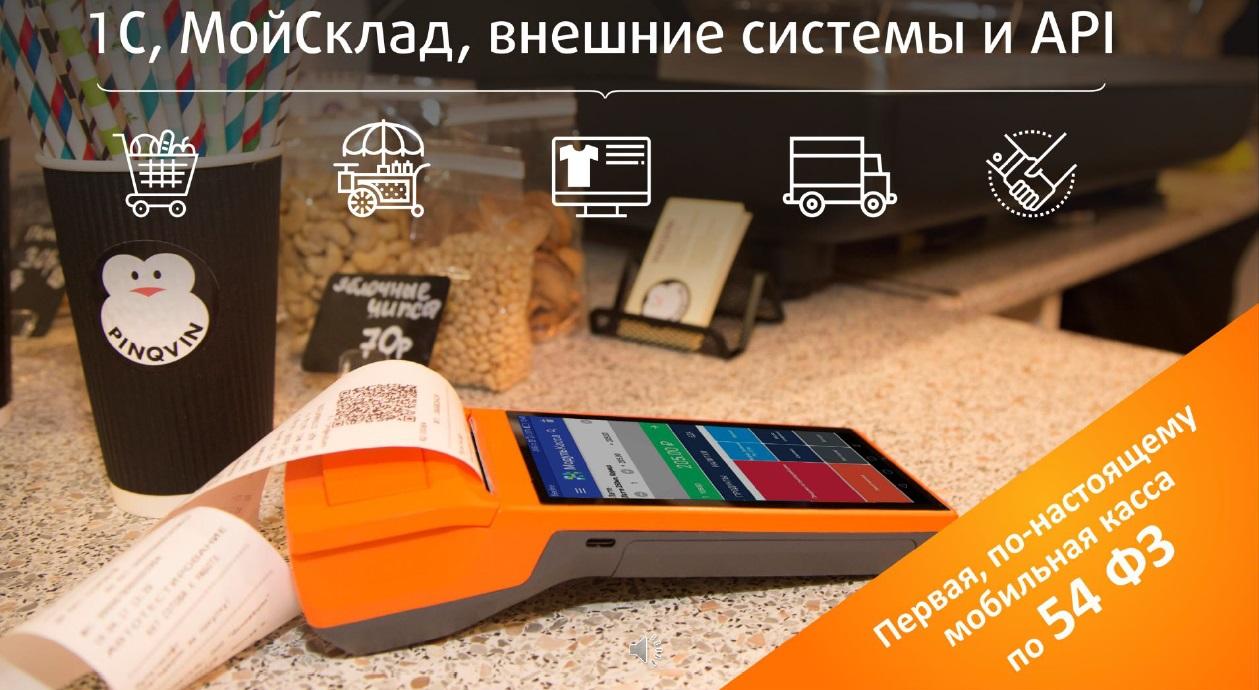 """мобильная касса """"МодульКасса"""" с фискальным накопителем"""