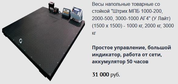 весы 3000 кг, 2000 кг, 1000 кг